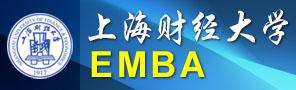 财经大学EMBA