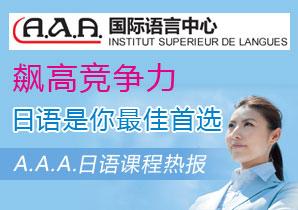 AAA国际语言中心