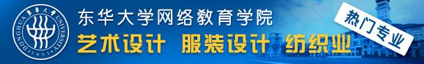 东华大学网络教育学院