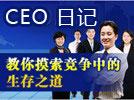 CEO日记_总裁研修班培训专题