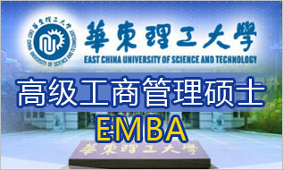 华东理工大学 高级工商管理硕士 EMBA