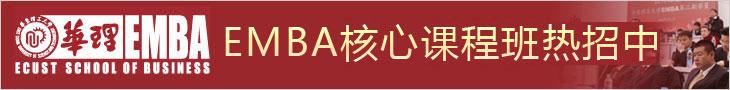 华东理工大学高级工商管理硕士EMBA核心课程班