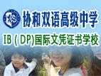 协和双语国际高中