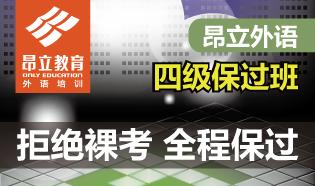 上海昂立教育学院四六级培训班