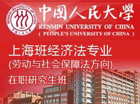 中国人民大学上海班经济法专业