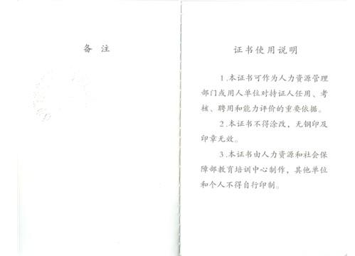 上海《人力资源实务》岗位证书培训班报名 宝