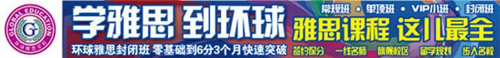 环球雅思上海培训班