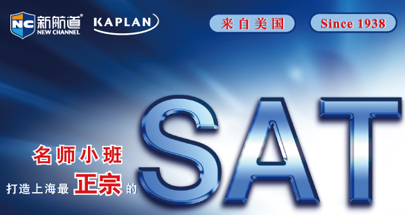 名师小班打造上海最正宗的SAT