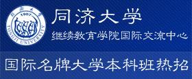 上海对外贸易学院澳曼特国际商学院
