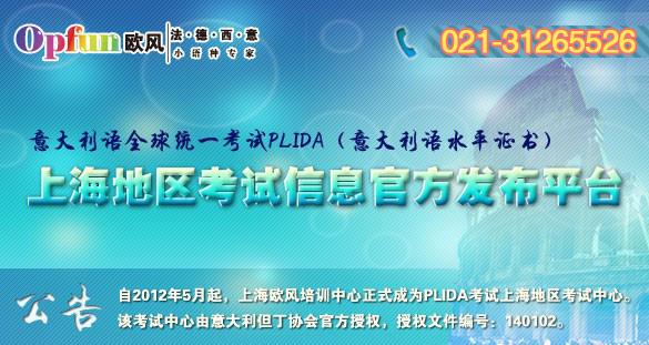 PLIDA考试发布平台