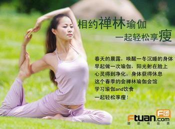 青岛瑜伽教练课程咨询