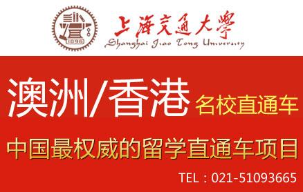 上海交通大学继续教育学院海#外桥