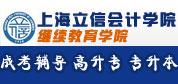 上海立信会计学院继续教育学院