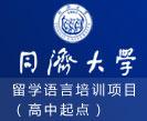同济大学海#外语言培训项目