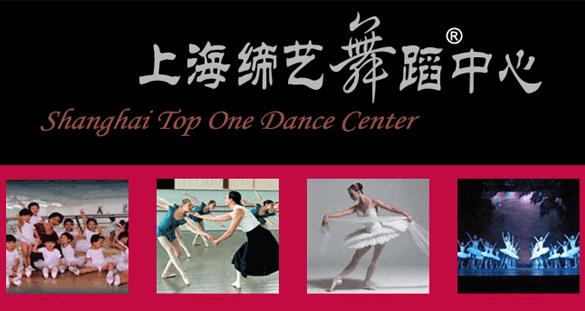 上海缔艺舞蹈中心