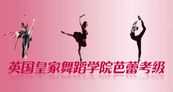 英国皇家舞蹈学院芭蕾考级