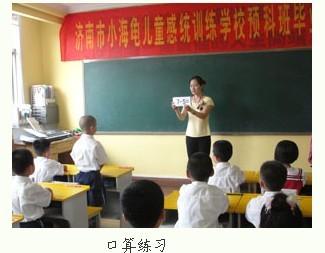 小海龟学校动态 济南市小海龟儿童感统训练学宝网