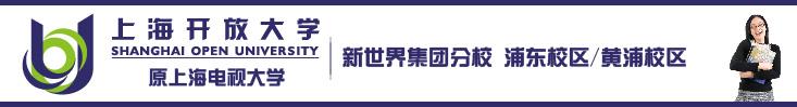 上海开放大学黄浦/浦东分校