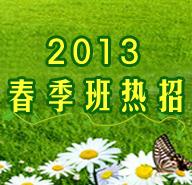 2013春季班