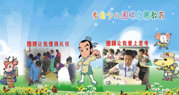 青岛博思围棋培训学校