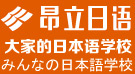 昂立新日语 日语学习新动态