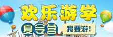 2013欢乐游学暑期班夏令营报名全攻略