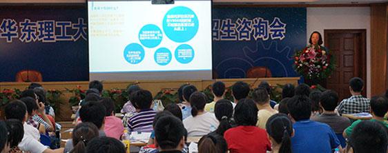 2014年MBA招生咨询会-精彩公开课