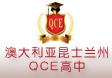澳大利亚昆士兰州QCE高中