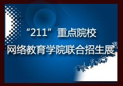上海2014年网络学院招生