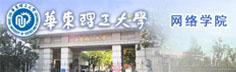 华东理工大学网络学院