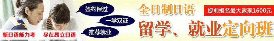 昂立日语培训