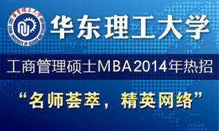 华东理工大学 MBA