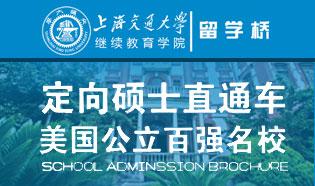 上海交通大学海#外桥