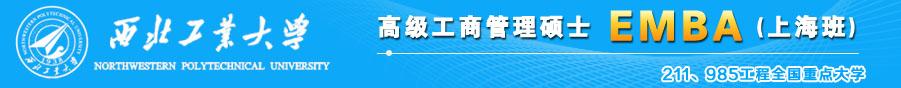 西北工业大学高级工商管理硕士EMBA上海班