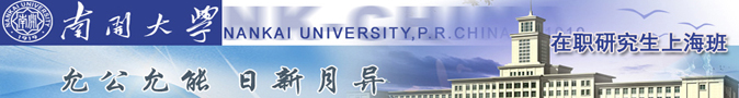南开大学在职研究生上海班