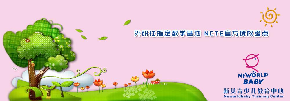 上海新贝青少儿教育培训中心