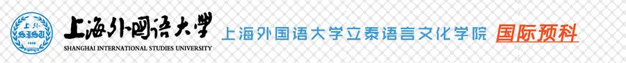上海外国语大学国际时尚设计与管理项目