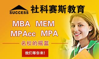 MBA调剂