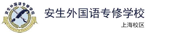 上海安生外校