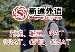 新通外语上海