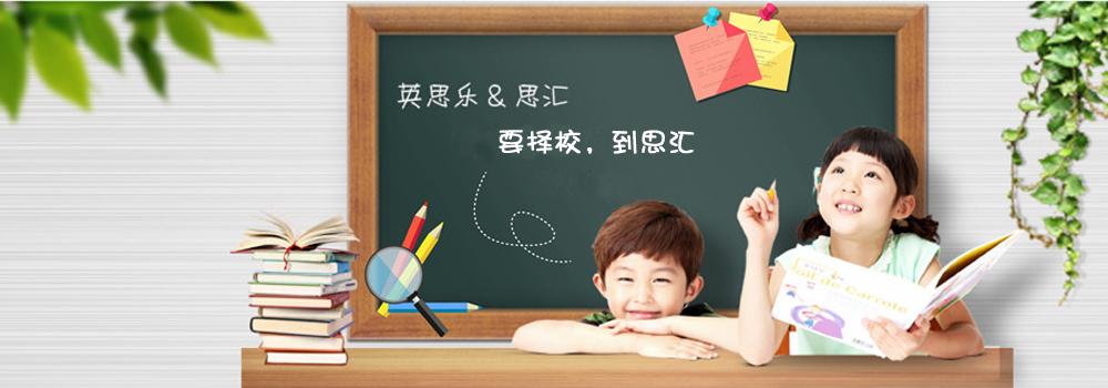 思汇教育_上海思汇中小学教育荣昌县小学图片