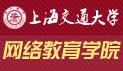 上海交通大学网络学院