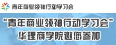 华东理工大学工商管理硕士EMBA中心