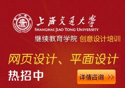 上海交通大学继续教育学院创意设计培训
