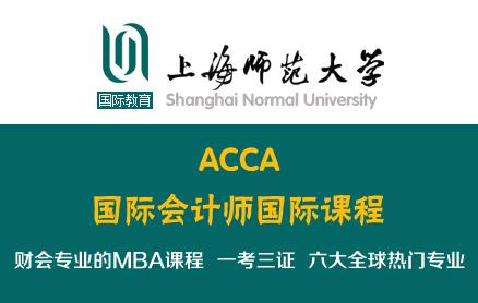 上海师范大学ACCA国际课程