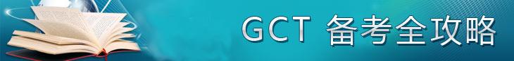 2011 GCT 备考全攻略