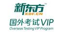 新东方国外考试VIP
