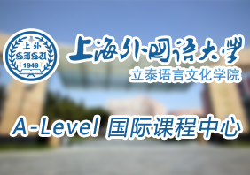 上海外国语大学A-Level课程中心