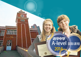 进华中学A-level