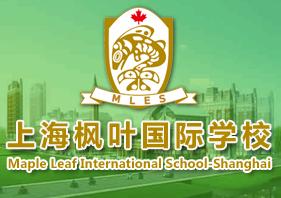 上海枫叶国际学校
